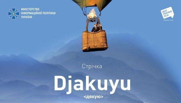 """Мінінформ презентував стрічку """"Дякую"""", яка відкриває світові Україну"""