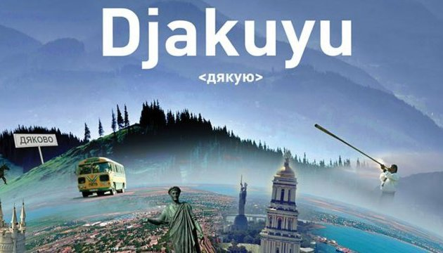 Українську короткометражку «Дякую» показали у Португалії