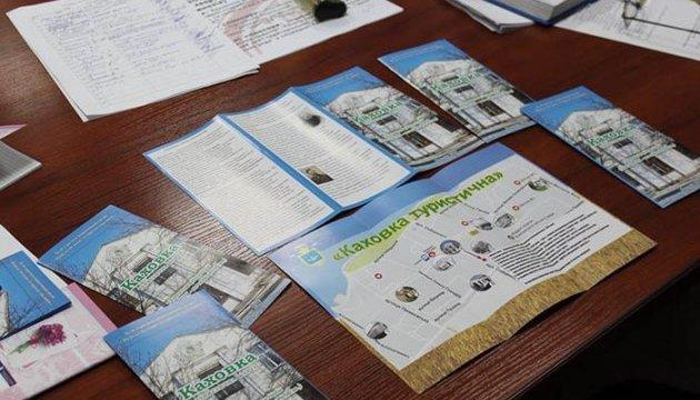 Історичні будівлі Каховки потрапили на карту для туристів