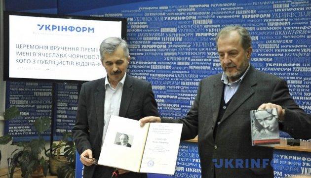 Премію Чорновола вручили за журналістську роботу про Ліну Костенко