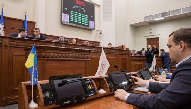 У Київраді оголосили про розпад