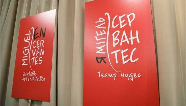 У Києві презентували двомовне видання «Театру чудес» Сервантеса