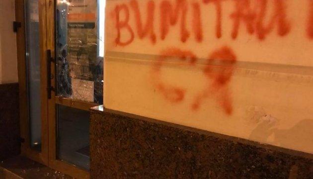 Во Львове отделения Сбербанка обрисовали красной краской