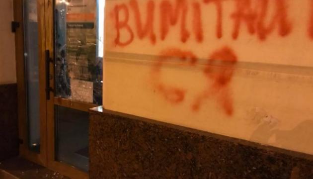 """Полиция выясняет, кто заставляет Сбербанк """"выметаться"""" из Львова"""