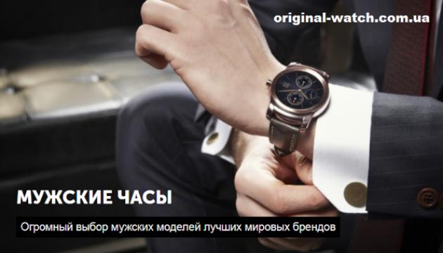 Де купити хороші наручні годинники в Києві  c7266a593ba64