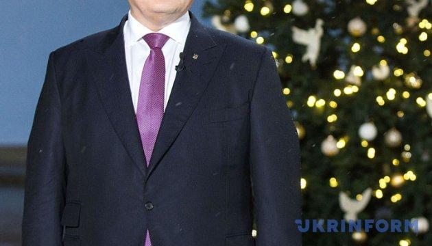 波罗申科总结2017年的主要成就