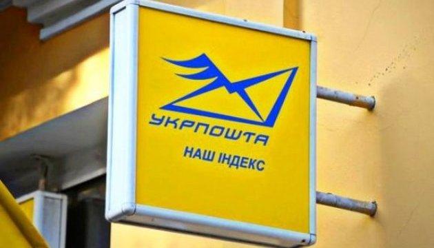 На Черниговщине восстановят работу два почтовых отделения