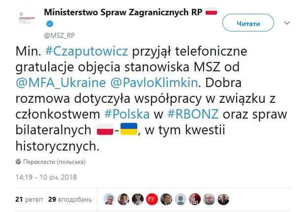 Климкин вскором времени встретится сновым главой МИД Польши