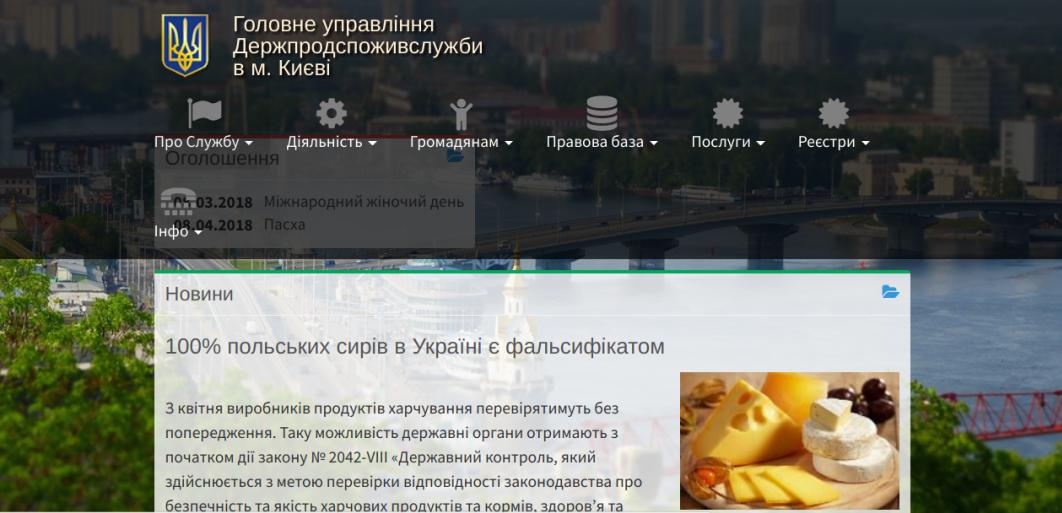 Скріншот зі сторінки Головного управління Держпродспоживслужби в м. Києві