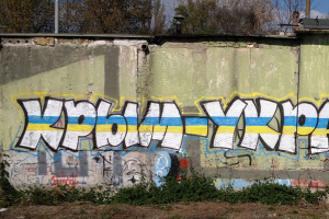 В Украине планируют создать фонд для одаренных детей из Крыма