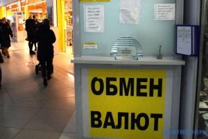 Нацбанк встановив курс на рівні 28,37 гривні за долар