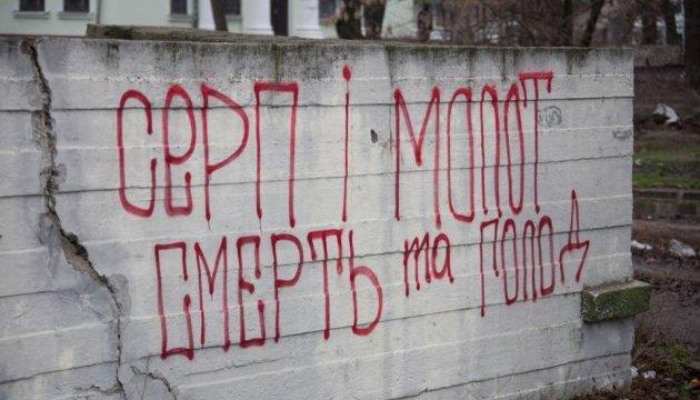 У Дніпрі облили фарбою пам'ятник учасникам встановлення радянської влади