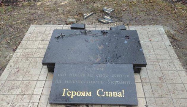 На Донеччині вандали розбили пам'ятник воїнам АТО