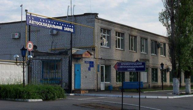 Суд ліквідував збанкрутілий автозавод у Кременчуці