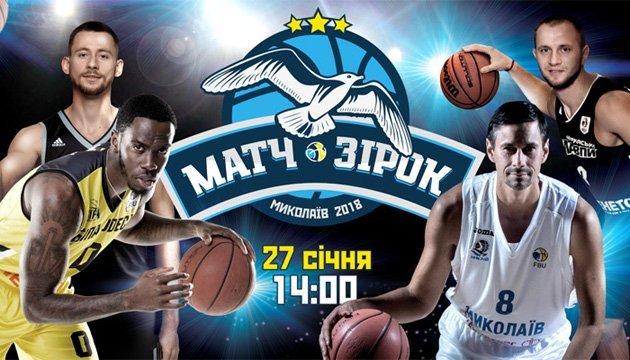 Розпочалося голосування за учасників Матчу зірок баскетбольної Суперліги