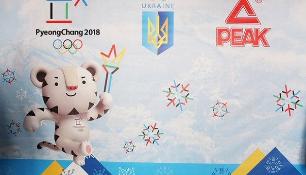 Українські спортсмени почали отримувати олімпійську форму на Ігри-2018