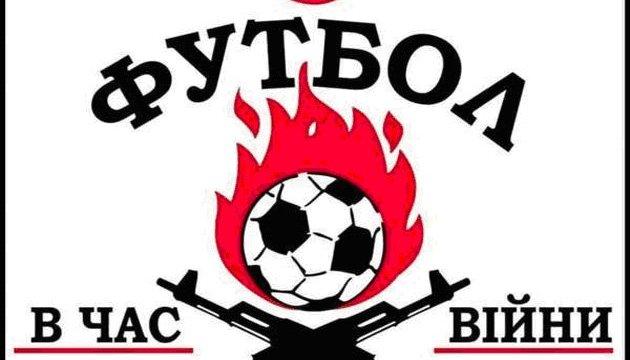 В Киеве пройдет акция за бойкот чемпионата мира-2018 по футболу в России