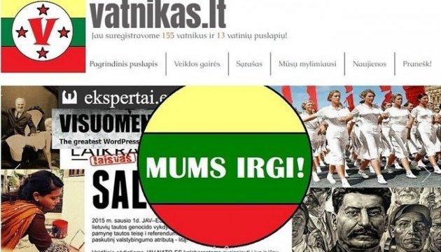 """В Литве запустили аналог украинского """"Миротворца"""" - проект Vatnikas"""