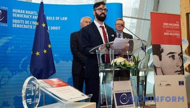 У Раді Європи вручили премію Рауля Валленберга
