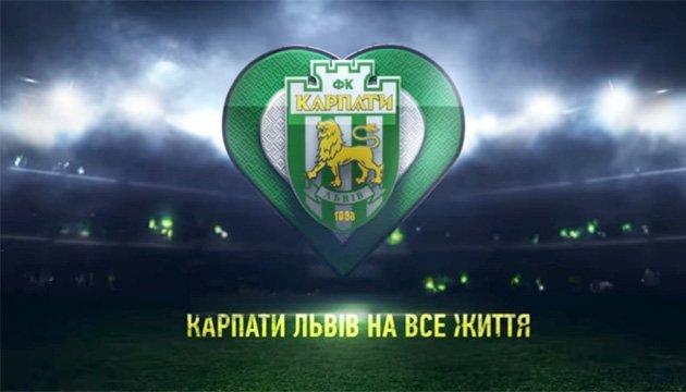 Сьогодні львівський футбольний клуб