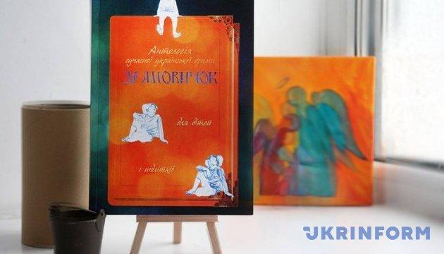 У Києві презентували першу українську антологію дитячих п'єс