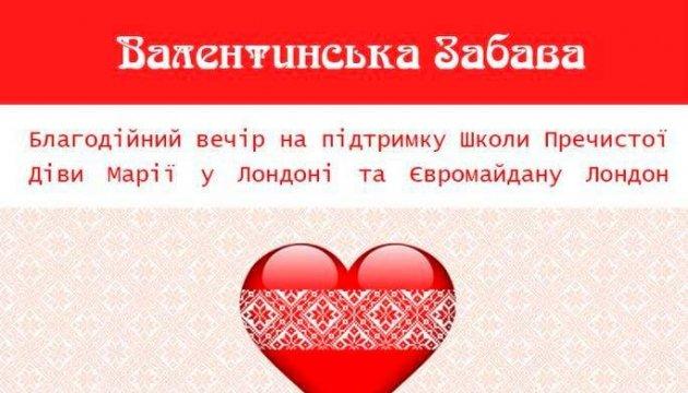 Українців Лондона запрошують разом відсвяткувати День усіх закоханих