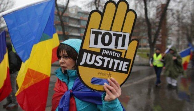 УРумунії намарш проти судової реформи вийшли близько 70 тис. осіб