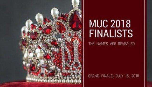 Стали відомі імена фіналісток конкурсу