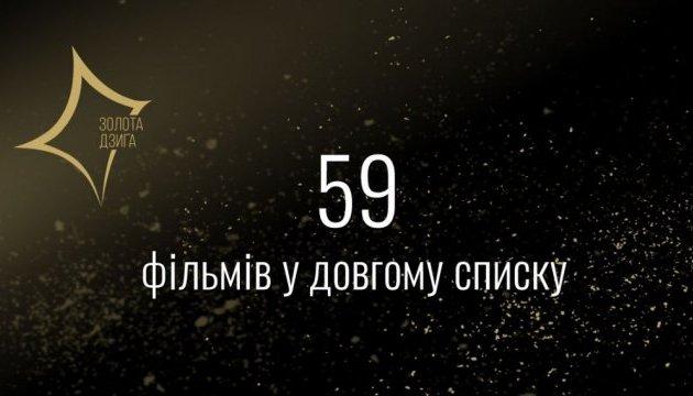 На «Золоту Дзигу» претендують 59 українських фільмів