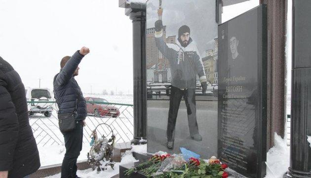 Пам'ять Сергія Нігояна вшанували на Дніпропетровщині