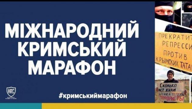 """В Киеве и других городах Украины стартует """"Международный крымский марафон"""""""