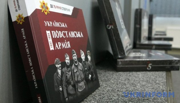 У Києві презентували фотолітопис історії УПА