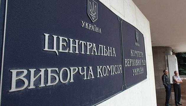 CEC approves resolution on preparations for presidential elections