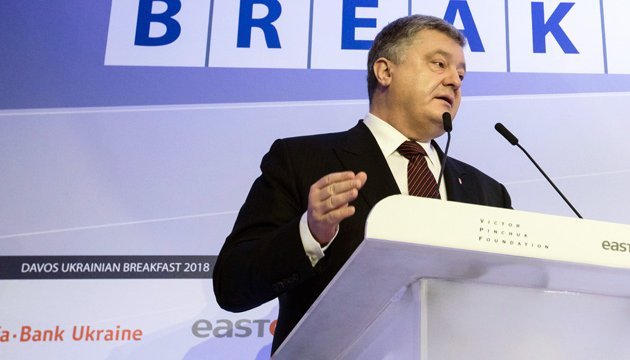 Ukraine completes cleaning of financial system - Poroshenko