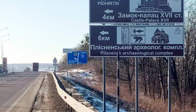 На Львовщине проложили новый маршрут для автотуристов