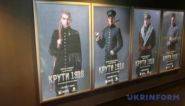У Мінінформі назвали історію Крут українським Перл-Харбором