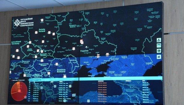 В Україні з'явився Ситуаційний центр, що відбиватиме кібератаки