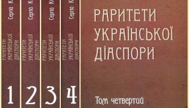 Чотири томи про українську діаспору презентували у Києві
