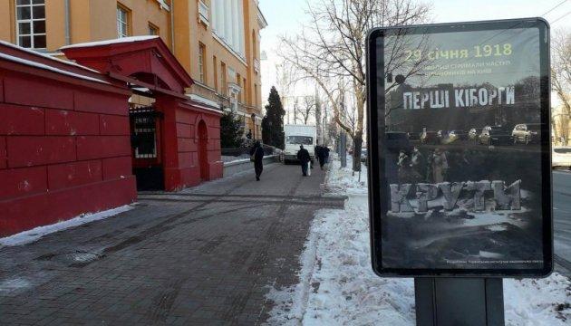 У Києві з'явилися сіті-лайти до 100-річчя бою під Крутами