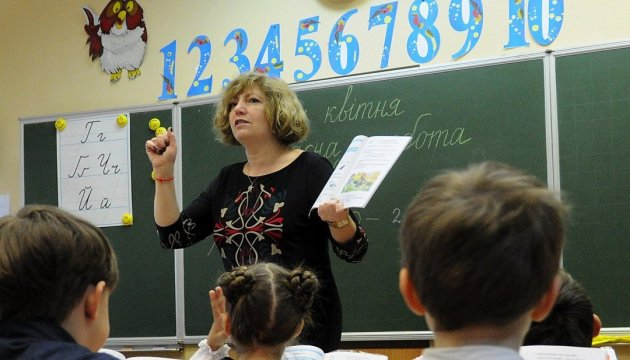 Ukraine's government allocates almost UAH 1 bln for primary education