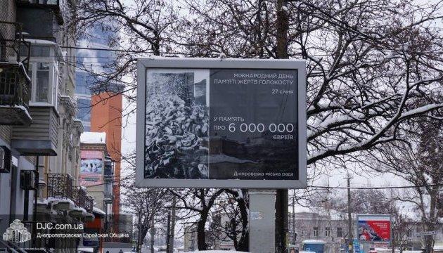 У Дніпрі про жертв Голокосту нагадують сорок меморіальних плакатів
