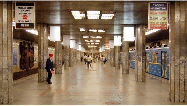 Киевсовет переименовал метро