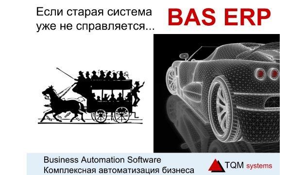 TQM systems: в Украине появился новый мощный комплекс ERP