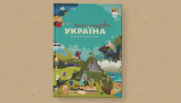 """""""Книга-мандрівка"""" розповість 1200 унікальних фактів про Україну"""