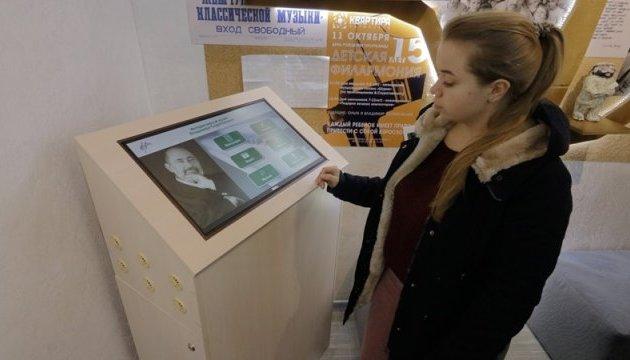 Днипро обзавелся первым интерективным музеем