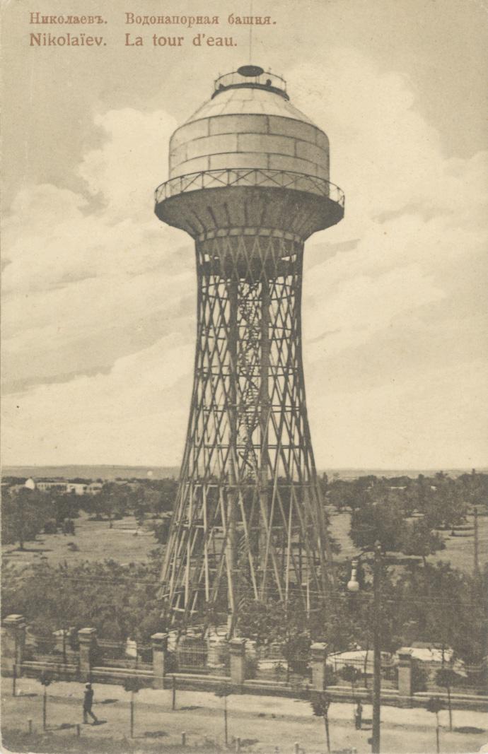 Дореволюційна листівка з вежею у Миколаєві