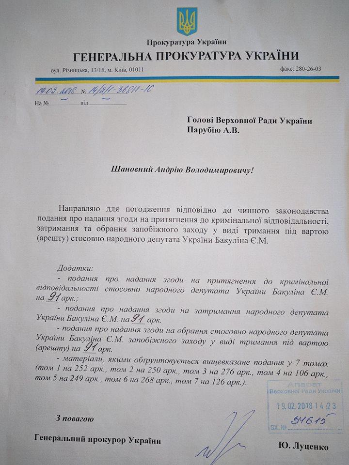 До Ради надійшло подання ГПУ на депутата Бакуліна