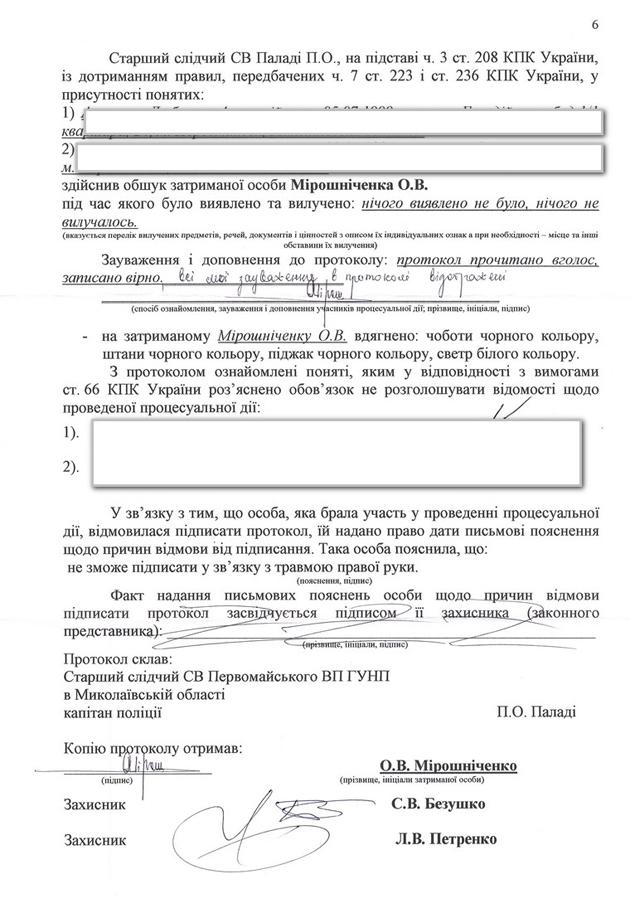 протокол обшуку в кабінеті голови Кривоозерської РДА