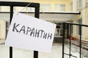 У Києві на карантин закрили дев'ять шкіл