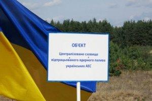У Чорнобильській зоні відкрили реконструйовану ділянку колії до ЦСВЯП